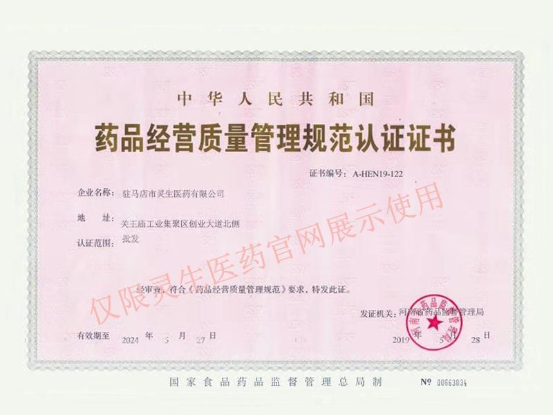 凯发k8手机版经营质量管理规范认证证书